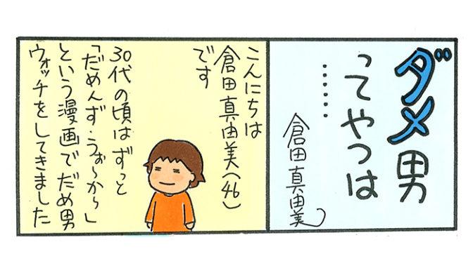 『リングサイド・ストーリー』だめんず・うお〜か〜倉田真由美漫画付きコメントチラシ完成!