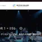 クラウドファンディングMotionGalleryがリニューアル!