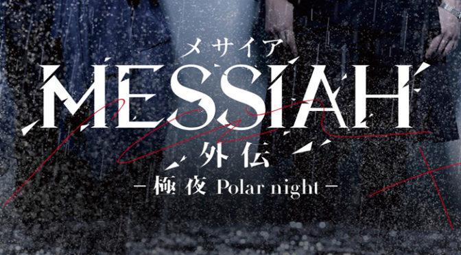 玉城裕規&中村龍介『メサイア外伝 ―極夜 Polar night―」DVD 発売記念イベント決定!