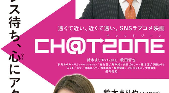 鈴木まりやとD-BOYS牧田哲也 ラブコメ映画『チャットゾーン』のDVD発売決定!