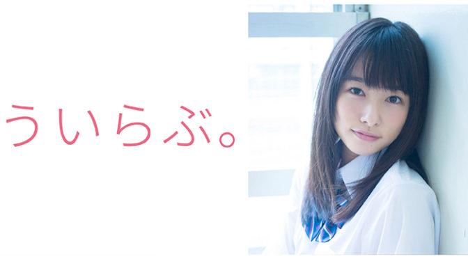 平野紫耀(Mr.KING/ジャニーズJr.) x 桜井日奈子 映画『ういらぶ。』の製作・公開決定!!