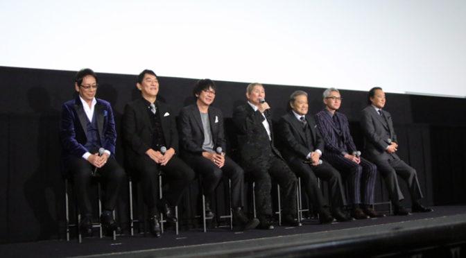 新宿に強面たちが集結!『アウトレイジ 最終章』初日舞台挨拶!