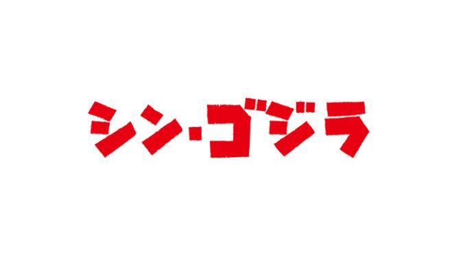 『シン・ゴジラ』が早くも地上波!11月12日初放送
