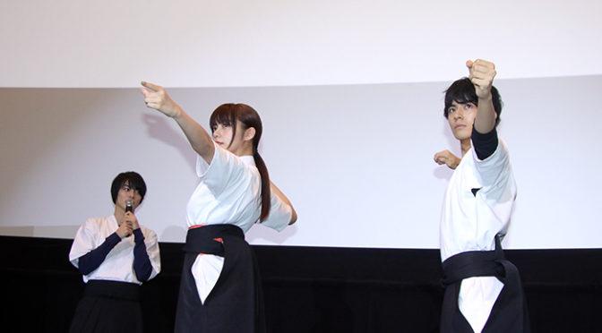 池田エライザ 中尾暢樹 ら弓道着で登壇!『一礼して、キス』完成披露先行上映会