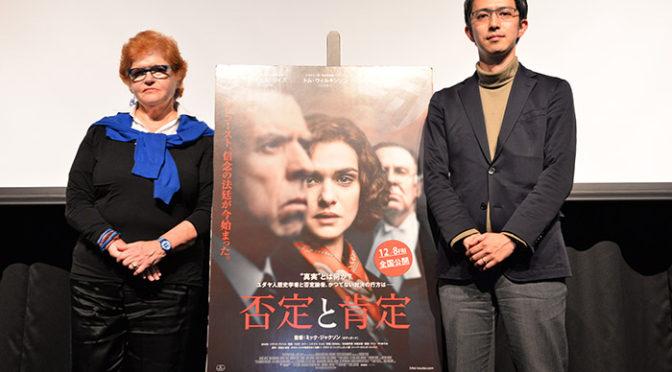 デボラ・E・リップシュタットx憲法学者:木村草太トークイベント 映画『否定と肯定』プレミア上映
