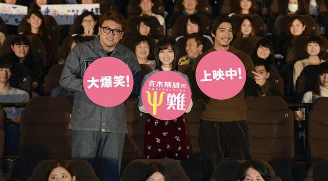 橋本環奈、賀来賢人と『斉木楠雄のΨ難』一緒にみて笑おう上映会