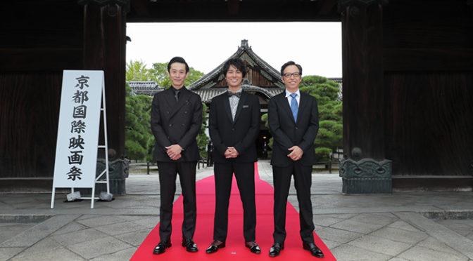 『火花』京都国際映画祭 桐谷健太、三浦誠己、板尾創路監督 レッドカーペットに参加