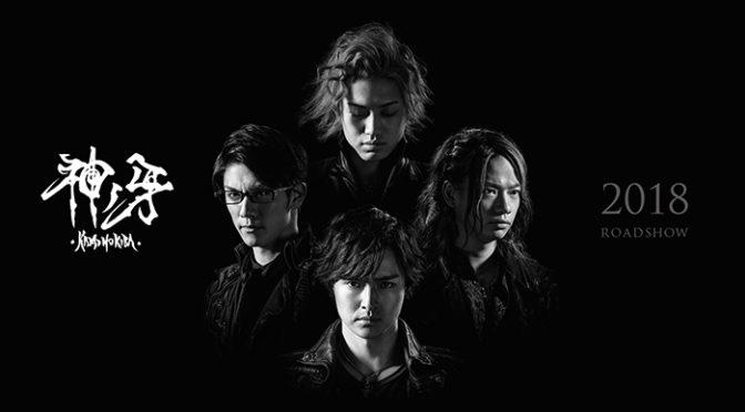 『牙狼<GARO>神ノ牙』 新キャラに佐咲紗花、屋敷紘子!東京国際映画祭上映舞台挨拶には・・・