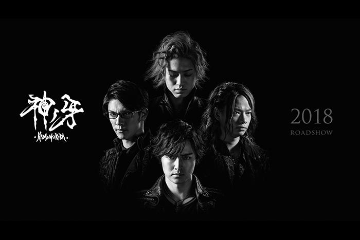 映画『牙狼<GARO>神ノ牙-KAMINOKIBA-』 召還前と召還後のキャラクターポスター到着