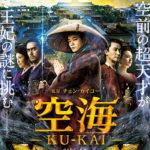 染谷将太 映画『空海―KU-KAI―』ミステリアスな新ポスタービジュアルの意味とは