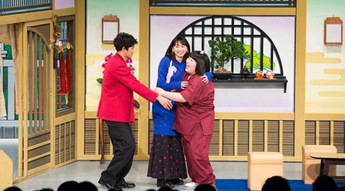 えっつ!新垣結衣&瑛太が吉本新喜劇とミックス。