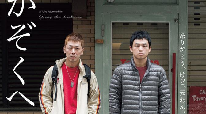 春本雄二郎監督作『かぞくへ』特報到着。堤幸彦監督からのコメントも。