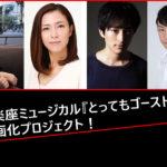 クラウドファンディング締め切り迫る!『とってもゴースト』角川監督インタビュー