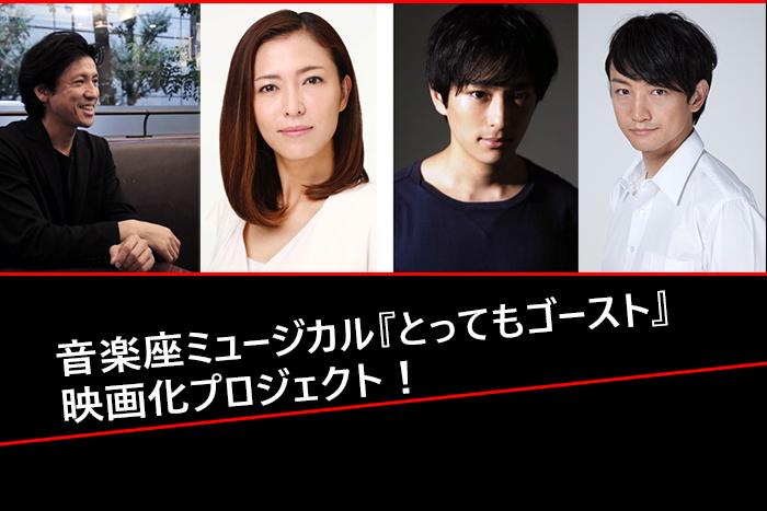 ミュージカル映画オーディション受付中!『とってもゴースト』角川監督インタビュー