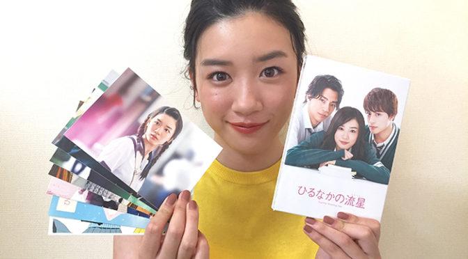 永野芽郁、三浦翔平、白濱亜嵐より『ひるなかの流星』DVD発売記念応援写真が到着