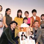 岡野真也、内山理名、戸次重幸、鶴田真由 登壇『ゆらり』完成披露舞台挨拶