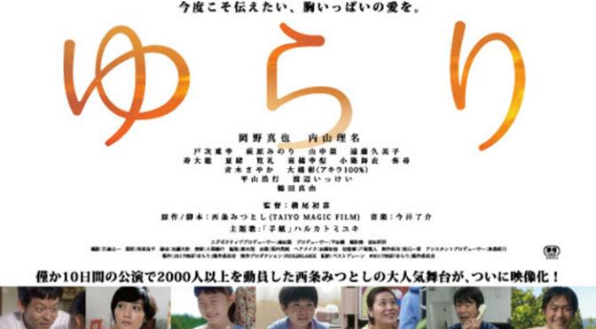 TAIYO MAGIC FILMの大人気舞台を岡野真也と内山理名『ゆらり』映像化場面写真とコメントが解禁