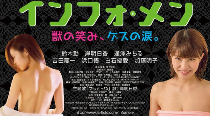 鈴木勤x岸明日香x逢澤みちる『インフォ・メン 獣の笑み、ゲスの涙。』公開日決定