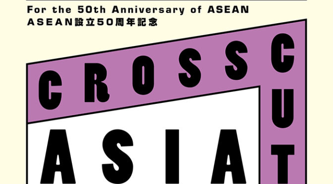 CROSSCUT ASIAを鑑賞で斎藤工インタビュー&エリック・クーイラスト特別ブックレット配布決定!
