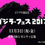 ゴジラ・フェス 2017連動企画!アニゴジ公開記念イッキミオールナイト上映決定!