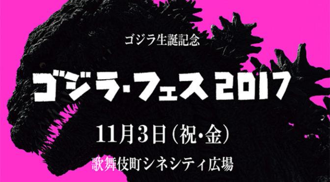 『GODZILLA 怪獣惑星』瀬下寛之監督と花澤香菜トークイベント@ゴジラ・フェス2017で!