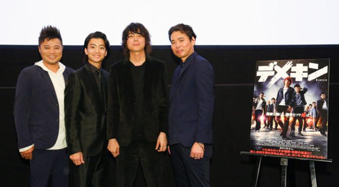 健太郎・佐田正樹・カナタタケヒロ「デメキン」舞台挨拶 京都国際映画祭