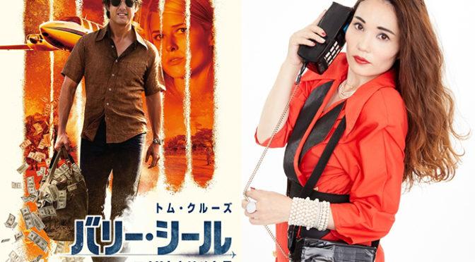 トム・クルーズ『バリー・シール/アメリカをはめた男』平野ノラWEB特別CMを!