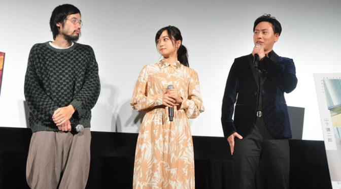深川麻衣、山下健二郎『パンとバスと2度目のハツコイ』ワールドプレミア上映