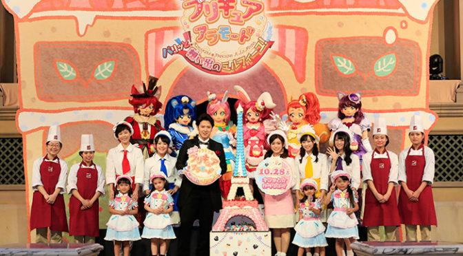 尾上松也&美山加恋らレギュラーキャスト登壇『映画キラキラ☆プリキュアアラモード パリッと!想い出のミルフィーユ!』