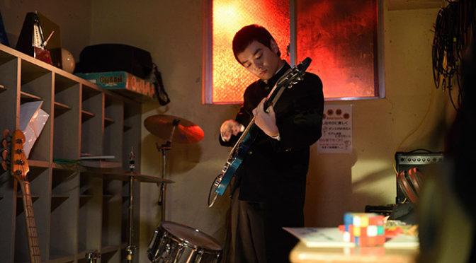 染谷将太がギター初挑戦してます!映画「ポンチョに夜明けの風はらませて」