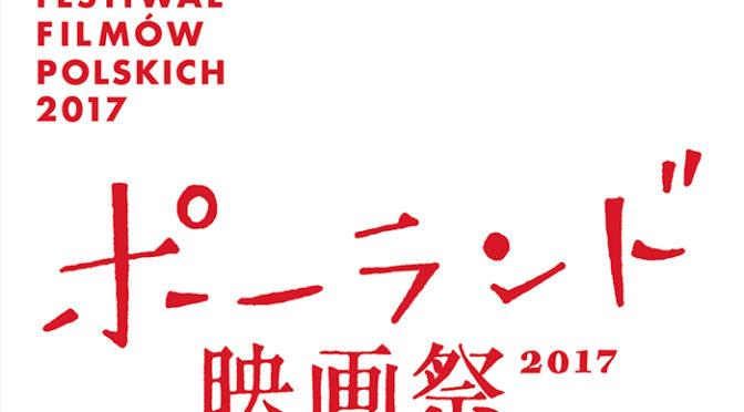 「ポーランド映画祭2017」開催決定!上映作品第一弾発表