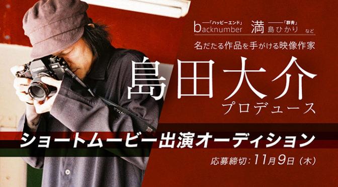 「島田大介」短編役者オーディション決定!役者応援プラットホーム『ミラーライアー』で