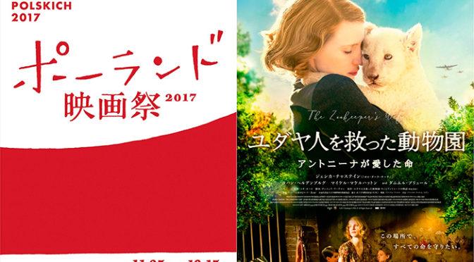 『ユダヤ人を救った動物園 アントニーナが愛した命』 ポーランド映画祭2017 at 東京都写真美術館で上映発表