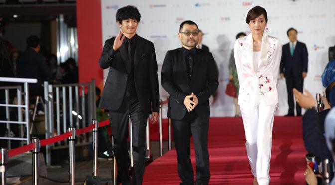 夢はカンヌ!先ずは釜山国際映画祭!?佐藤江梨子、瑛太&武正晴監督レッドカーペット