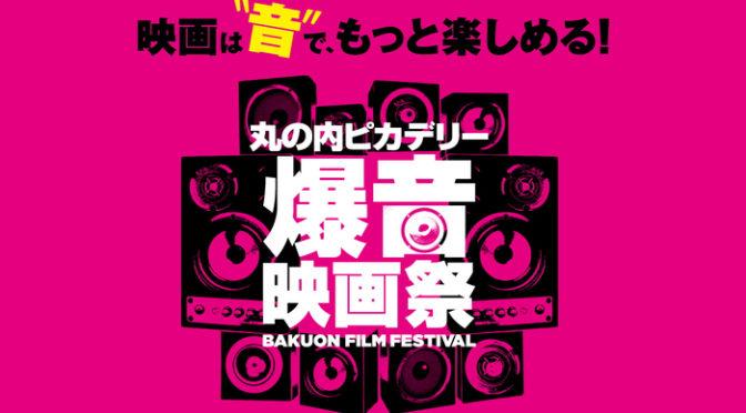 本日17:00から丸の内ピカデリー爆音映画祭チケット発売開始!