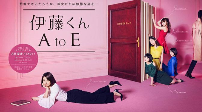 岡田将生VS木村文乃 映画「伊藤くん A to E」公開直前にドラマ版発売決定!