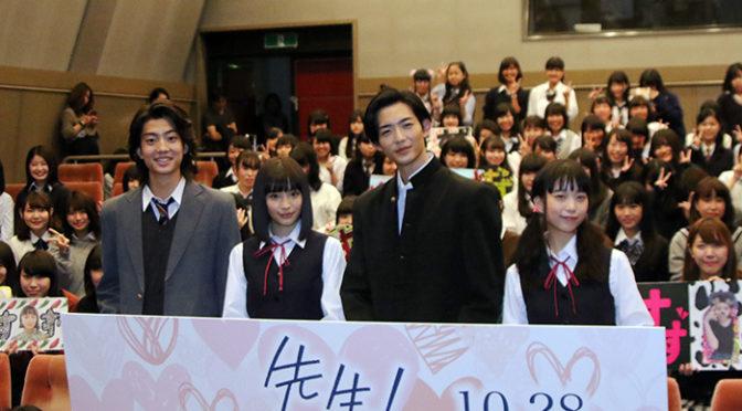 広瀬すず、竜星涼、森川葵、健太郎が制服姿でエール!!『先生! 、、、』イベント