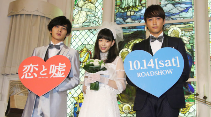 ウエディングドレスの森川葵の運命の相手は誰だ?「恋と嘘」チャペルイベント