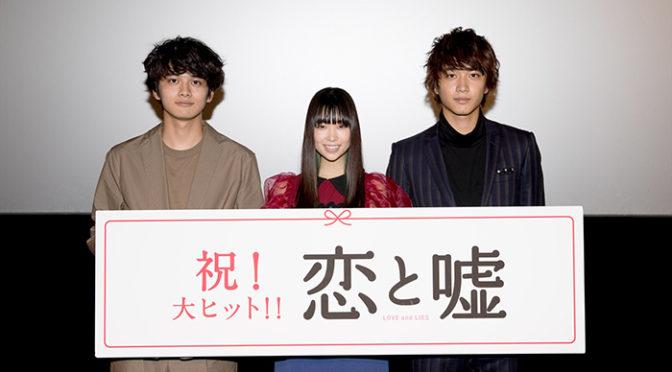 「恋と嘘」森川葵、北村匠海、佐藤寛太が登壇 バス停のキスシーンに!