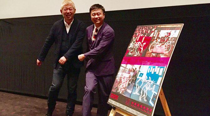 河本準一、萩本欽一にしごかれた日々撮影秘話明かす『We Love Television?』京都国際映画祭