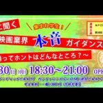 深田晃司監督司会!映画鍋が東京国際映画祭でイベント、現場ってホントはどんなところ?~