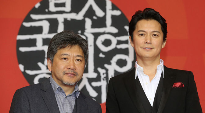 福山雅治、是枝裕和監督 舞台挨拶&記者会見『三度目の殺人』釜山国際映画祭