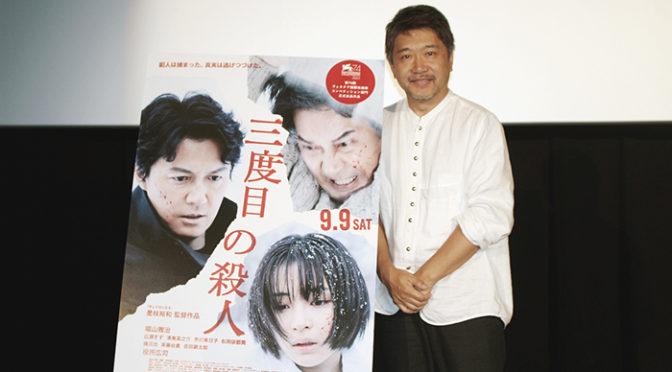 是枝裕和監督ティーチインにファンが鋭く切り込む!『三度目の殺人』