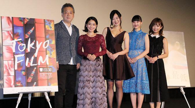 森口彩乃、佐々木心音、山田愛奈、紗倉まな 登壇『最低。』東京国際映画祭舞台挨拶