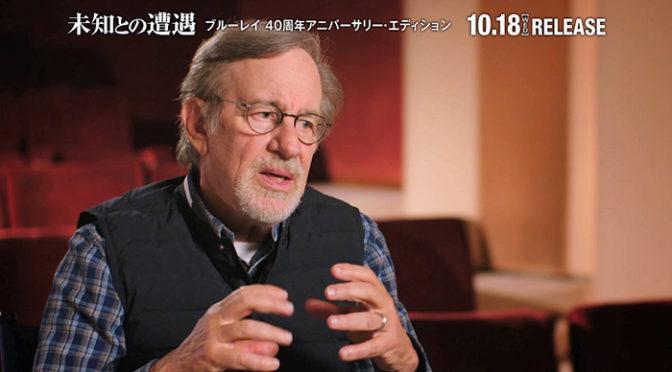 『未知との遭遇』40周年 J・J・エイブラムス、スピルバーグ インタビュー映像公開