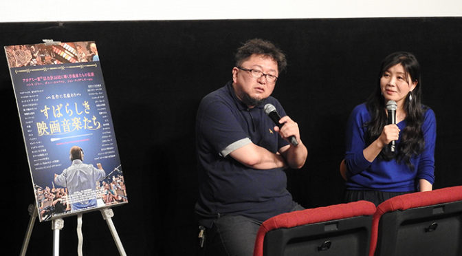 樋口真嗣・戸田信子登壇『すばらしき映画音楽たち』トークイベント