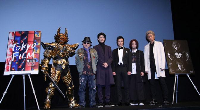 栗山航 僕はプロフィールから牙狼を消さない!『牙狼<GARO>神ノ牙』東京国際映画祭