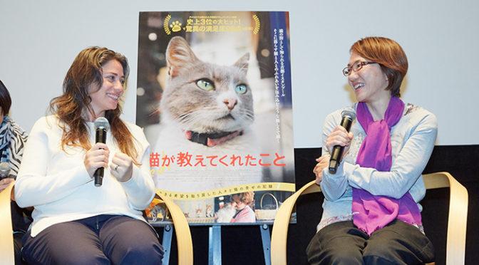 映画『猫が教えてくれたこと』ジェイダ・トルン監督来日記念トークイベント