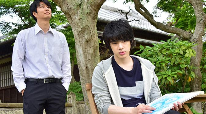 渡邉剣 主演BL映画「花は咲くか」映画化。年上サラリーマン役に天野浩成!