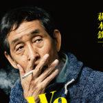 『We Love Television?』初日舞台挨拶に萩本欽一、河本準一、土屋敏男監督登壇決定!